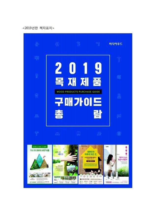 2019 목재제품 구매가이드 총람 발간 안내.pdf_page_2.jpg