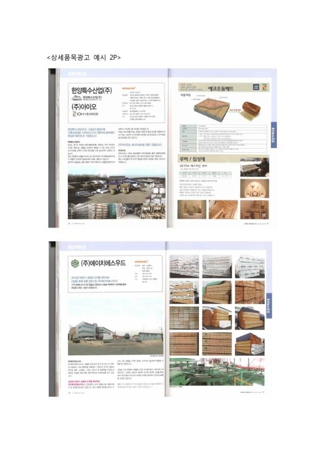 2019 목재제품 구매가이드 총람 발간 안내.pdf_page_6.jpg