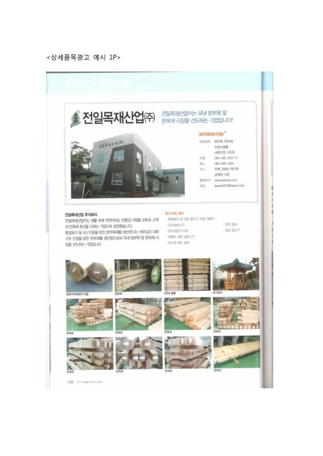 2019 목재제품 구매가이드 총람 발간 안내.pdf_page_5.jpg