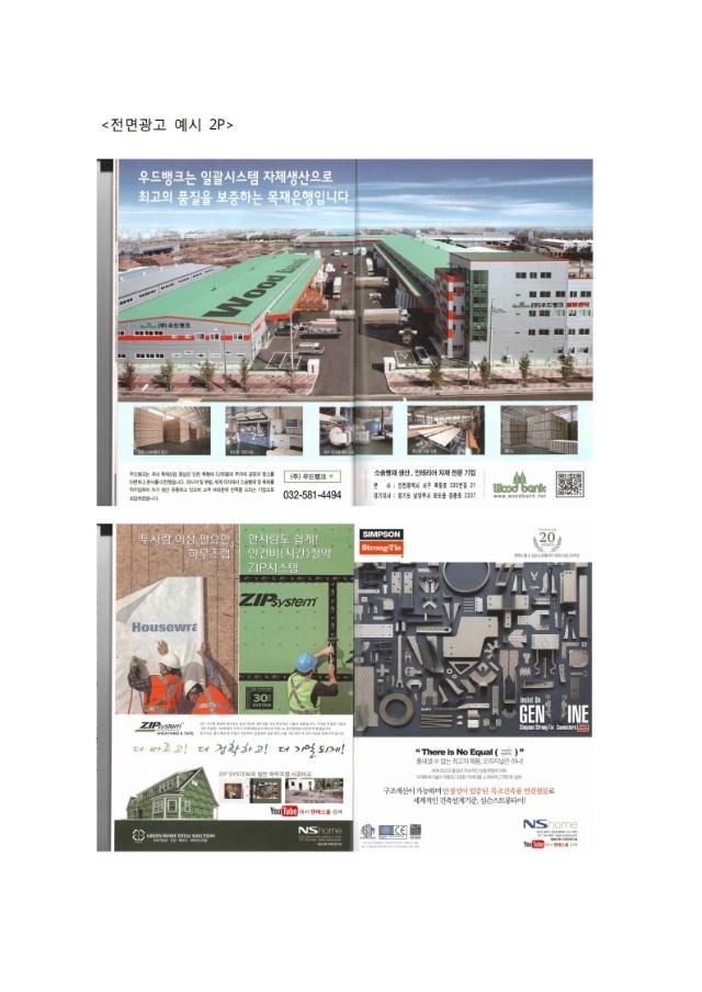 2019 목재제품 구매가이드 총람 발간 안내.pdf_page_4.jpg