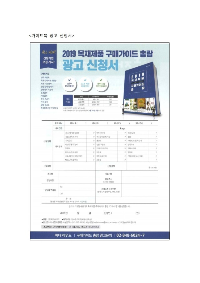 2019 목재제품 구매가이드 총람 발간 안내.pdf_page_7.jpg